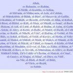 ALLAHIN 99 İSMİ (ESMA-ÜL HÜSNA)  VE ANLAMI
